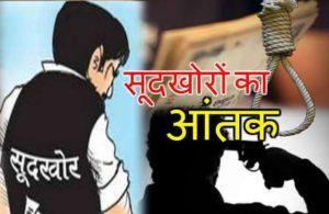 udaipur terror of sudkhor