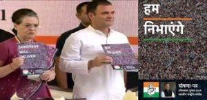 congress mamifesto of lokshabha election 2019