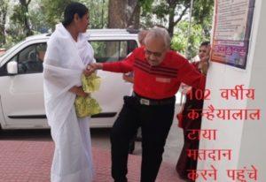 102 वर्षीय बुजुर्ग ने किया मतदान