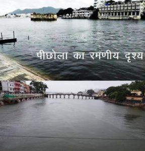 udaipur pichhola after rain