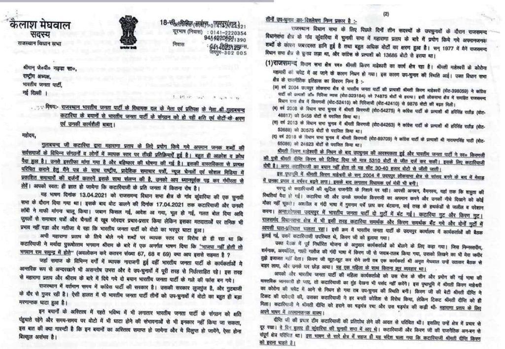 rajasthan bjp politics bjp leader kailash meghwal send a letter to sateesh punia against gulab chand kataria